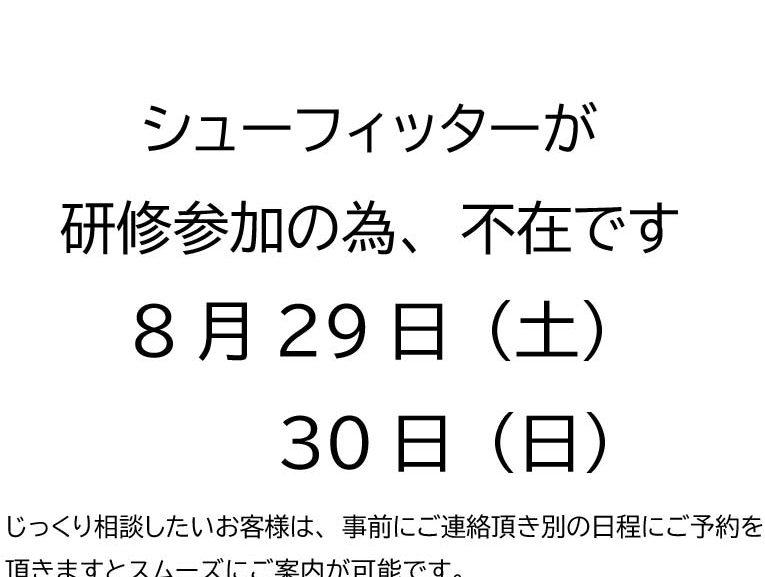 8月29日(土) 30日(日)について